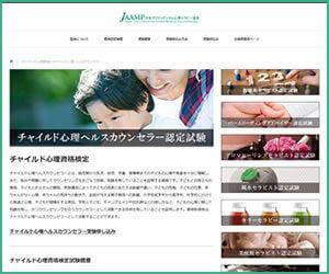 チャイルド心理ヘルスカウンセラー(JAAMP)