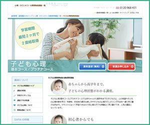 子ども心理資格取得講座(SARAスクールジャパン)